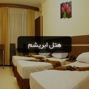 هتل پارادایس - زائر رضوان