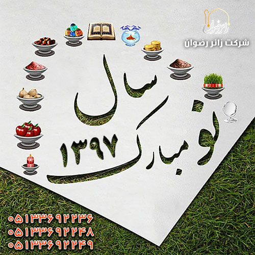 رزرو هتل در نوروز 96 مشهد