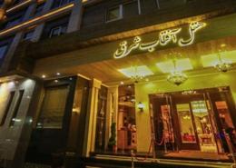 هتل آفتاب شرق min 260x185 - رزرو هتل مشهد