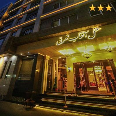 هتل آفتاب شرق min - هتل های ستاره دار