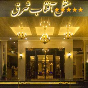 21 2 - رزرو هتل در مشهد - صفحه نخست