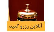 rezerv hotel mashhad - رزرو هتل در مشهد - صفحه نخست