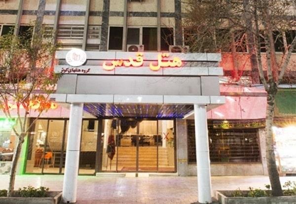 QodsHotel mashhad min - هتل های نزدیک حرم در مشهد را بهتر بشناسید