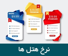 icon homebox Pricelist min - رزرو هتل در مشهد - صفحه نخست
