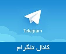 icon homebox telegram1 min - رزرو هتل در مشهد - صفحه نخست