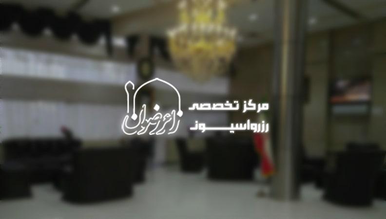 pic min - هتل آپارتمان مشاهیر
