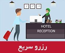icon homebox Fast Reserved0 min - رزرو هتل در مشهد - صفحه نخست