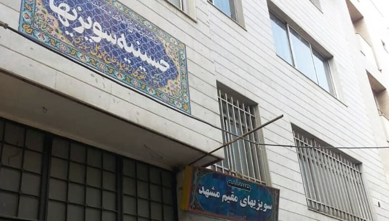 حسینیه سویزی ها مشهد min - حسینیه سویزیها
