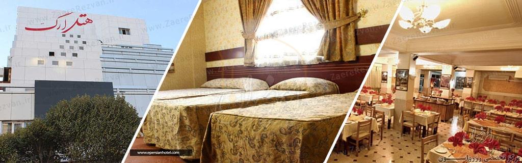 Arg Hotel in Mashhad min - رزرو هتل های مشهد در خیابان امام رضا