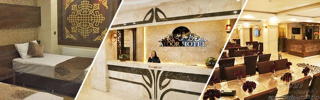 Atoor Hotel in Mashhad min - رزرو هتل های مشهد در خیابان امام رضا