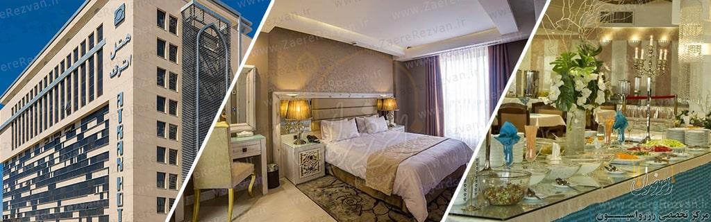Atrak Hotel in Mashhad 1 min - رزرو هتل های مشهد در خیابان امام رضا