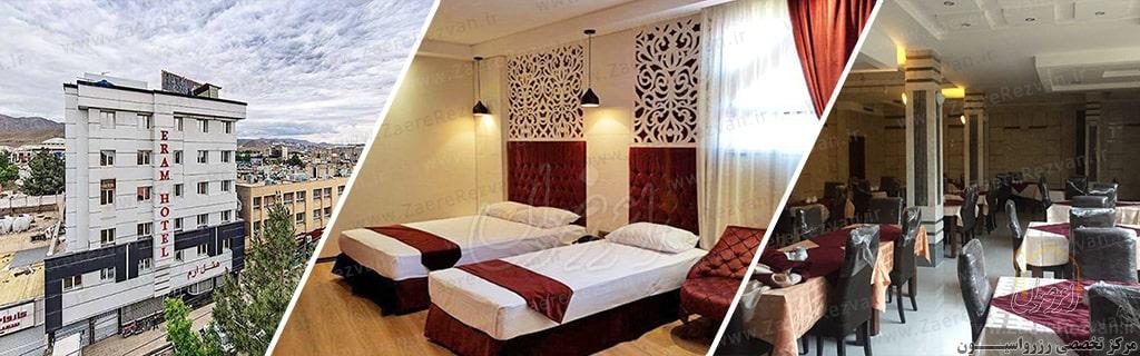 Eram Hotel in Mashhad min - رزرو هتل های مشهد در خیابان امام رضا