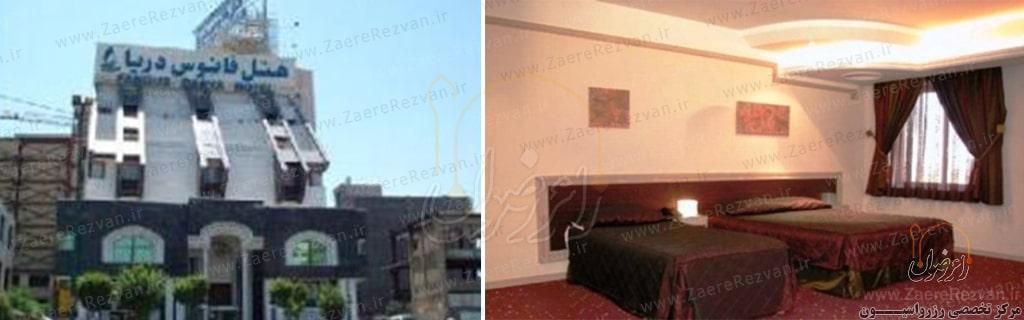 Fanous Darya Hotel in Mashhad min - رزرو هتل های مشهد در خیابان امام رضا