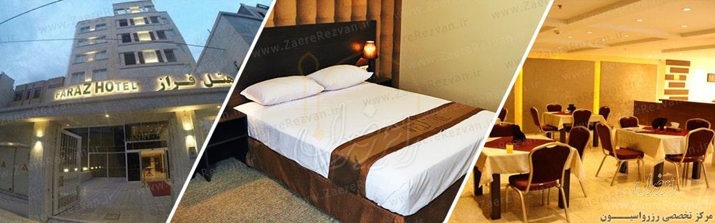 Faraz Hotel in Mashhad min - رزرو هتل های مشهد در خیابان امام رضا