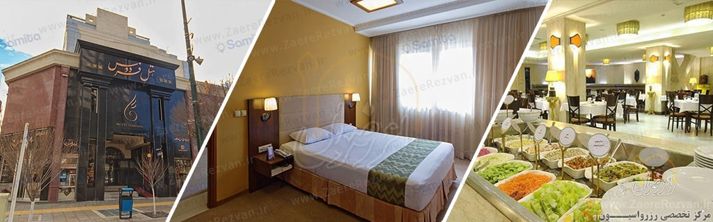 Ferdous Hotel in Mashhad min - رزرو هتل های مشهد در خیابان امام رضا