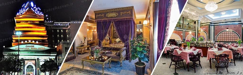 Ghasr International Hotel in Mashhad min - رزرو هتل های مشهد در خیابان امام رضا