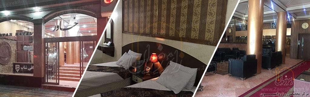 Khavar Hotel in Mashhad min - رزرو هتل های مشهد در خیابان امام رضا