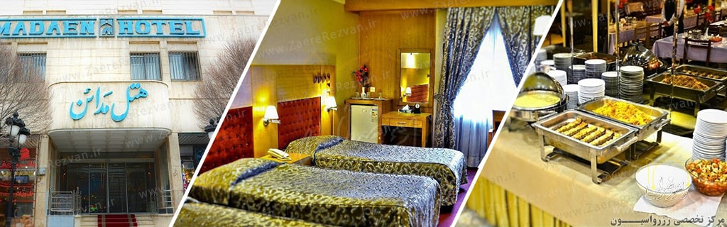 Madaen Hotel in Mashhad min - رزرو هتل های مشهد در خیابان امام رضا