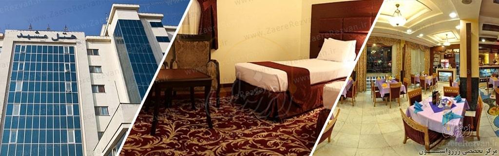 Mashhad Hotel in Mashhad 1 min - رزرو هتل های مشهد در خیابان امام رضا