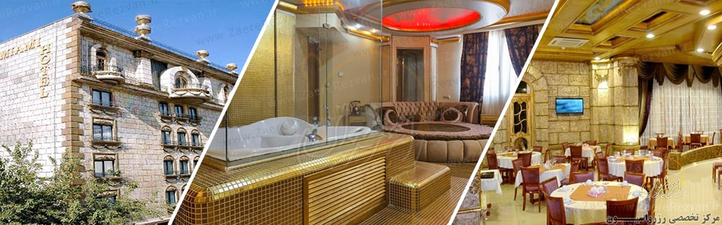 Mayamey Hotel in Mashhad min - رزرو هتل های مشهد در خیابان امام رضا