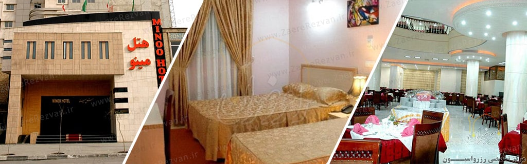 Minoo Hotel in Mashhad min - رزرو هتل های مشهد در خیابان امام رضا