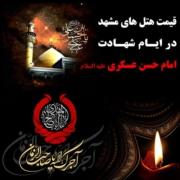 قیمت هتل های مشهد در شهادت امام حسن عسگری علیه السلام
