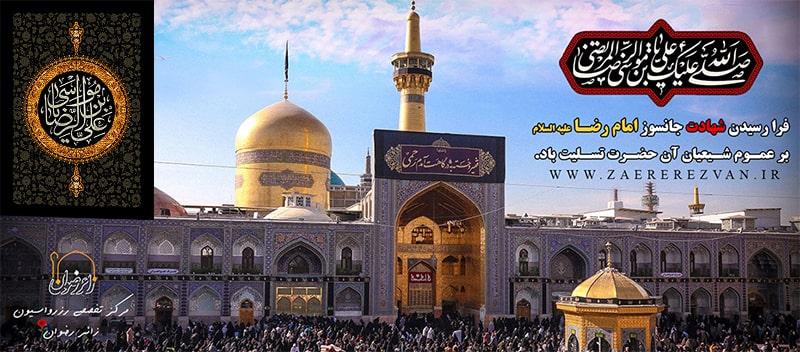 قیمت هتل های مشهد در شهادت امام رضا min - قیمت هتل های مشهد در شهادت امام رضا