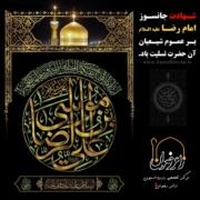 قیمت هتل های مشهد در شهادت امام رضا