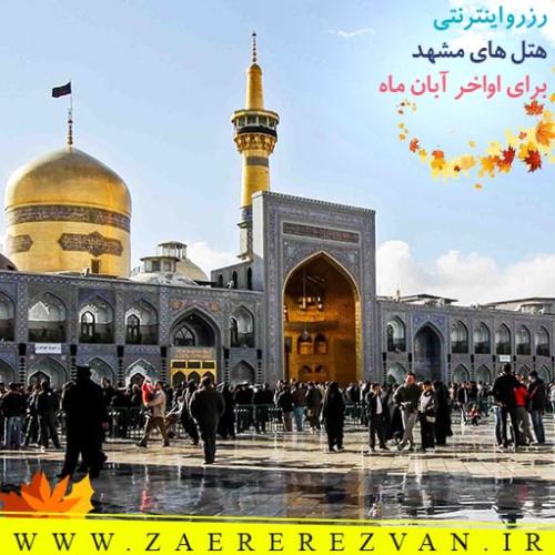 Aban Mah 98 Blog img 500x500 - رزرو هتل در مشهد - صفحه نخست