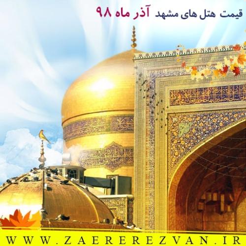 Azar Mah 98 Blog img 500x500 - رزرو هتل در مشهد - صفحه نخست