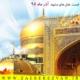 قیمت هتل های مشهد آذر 98