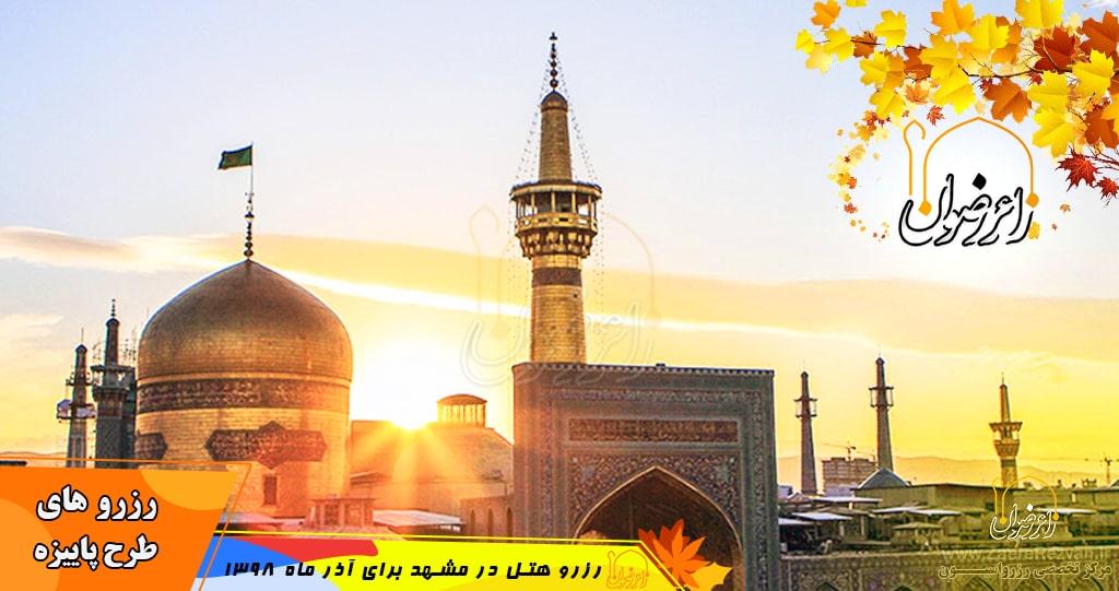 Azar Mah 98 Blog min - قیمت هتل های مشهد آذر ماه 98