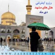 قیمت هتل مشهد دی ماه , رزرو هتل در مشهد