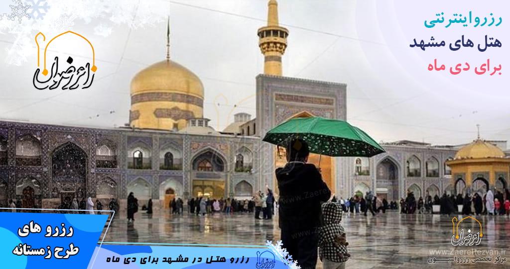 Dey Mah 98 Blog min - قیمت هتل های مشهد دی ماه