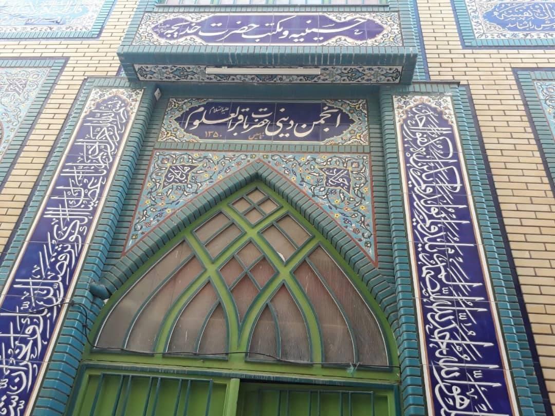 حسینیه حضرت خدیجه10 min - حسینیه حضرت خدیجه