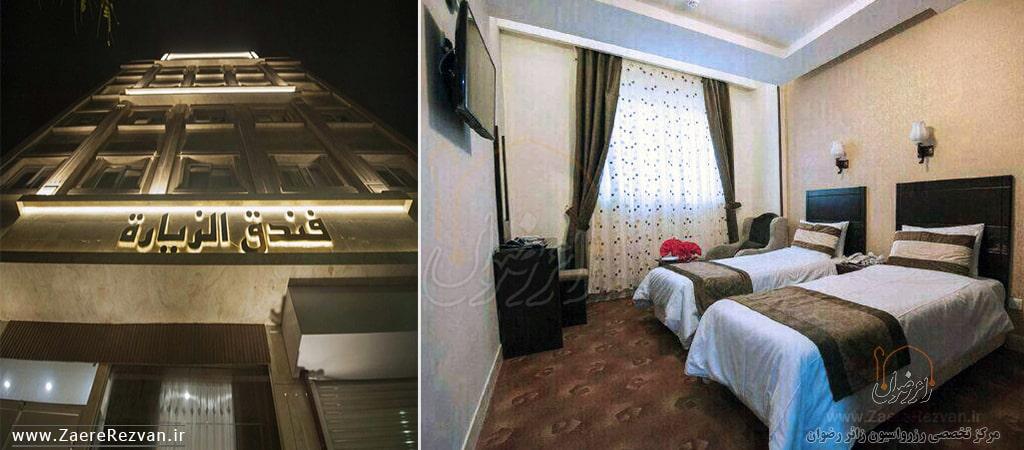 هتل آپارتمان زیارت min - رزرو هتل های مشهد در نوروز 1400
