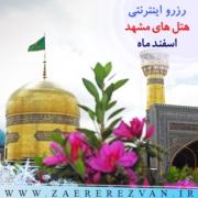 رزرو هتل در مشهد اسفند ماه