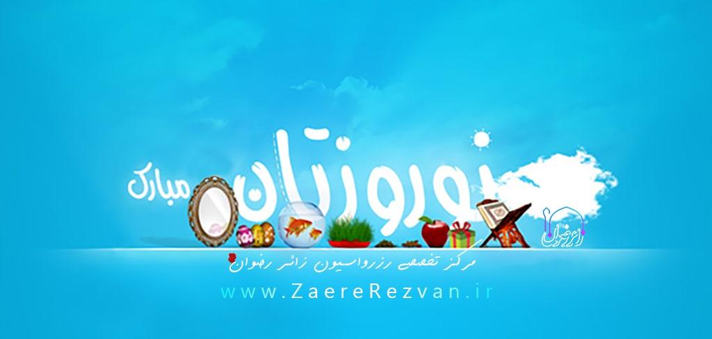 Nowruz 99 min - رزرو هتل های مشهد در نوروز 1400