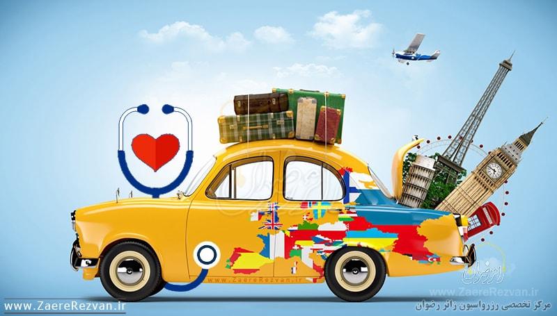 توصیه های بهداشتی سفر به مشهد min - توصیه های بهداشتی برای مسافران :