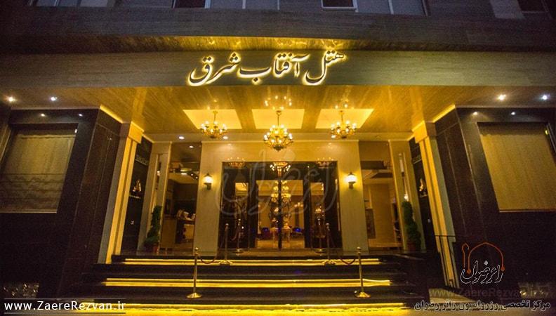 هتل آفتاب شرق 2 min - هتل آفتاب شرق