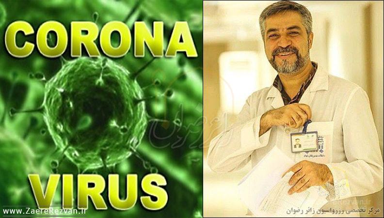 کرونا ویروس دکتر کرمانی پور min - صحبت های وحشتناک پزشکی که کرونا گرفت
