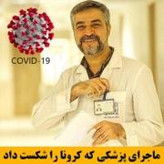 صحبت های مهم دکتر کرمانی پور درباره ویروس کرونا