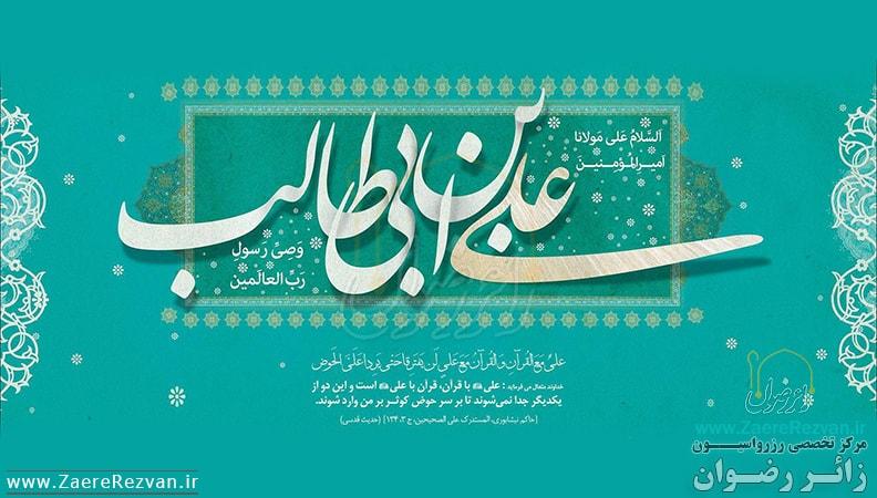 زندگی نامه امام علی 2 min - زندگی نامه امام علی (ع)
