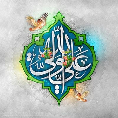 زندگی نامه امام علی min 400x400 - Blog