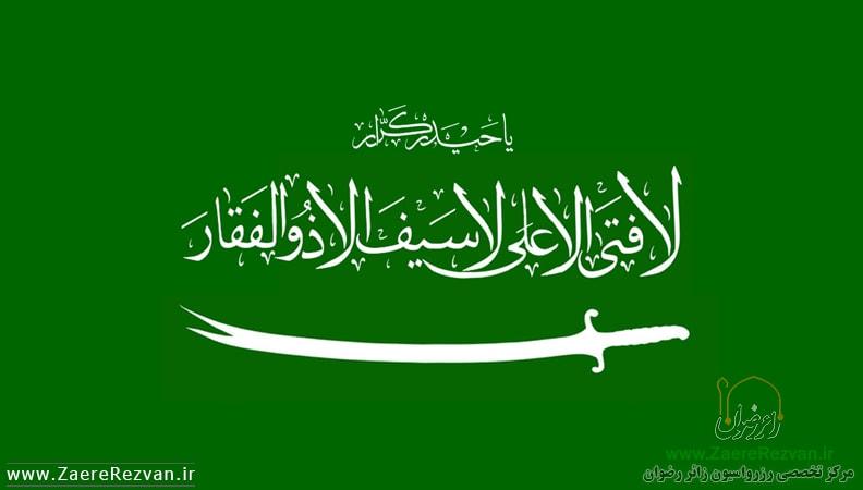 زندگی نامه امام علی min1 - زندگی نامه امام علی (ع)