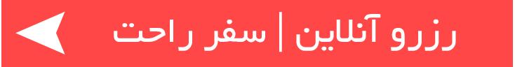 دکمه رزرو - زائر رضوان | مرکز تخصصی رزرو هتل مشهد