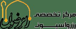LOGO250 - زائر رضوان | مرکز تخصصی رزرو هتل مشهد