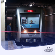 metro mashhad ra mesl yek 180x180 - زائر رضوان | مرکز تخصصی رزرو هتل مشهد