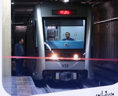 metro mashhad ra mesl yek 495x400 - Blog