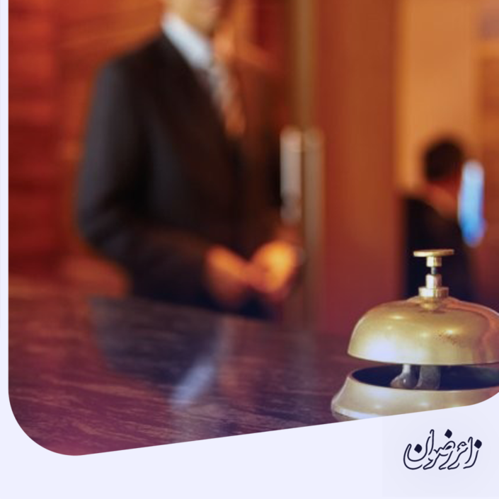 zaererezvan post 705x705 - رزرو هتل در مشهد - صفحه نخست